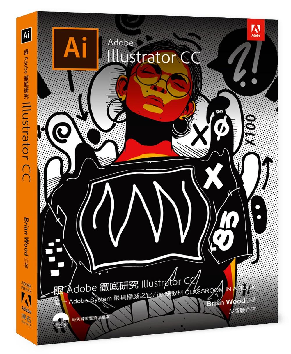跟Adobe徹底研究Illus...