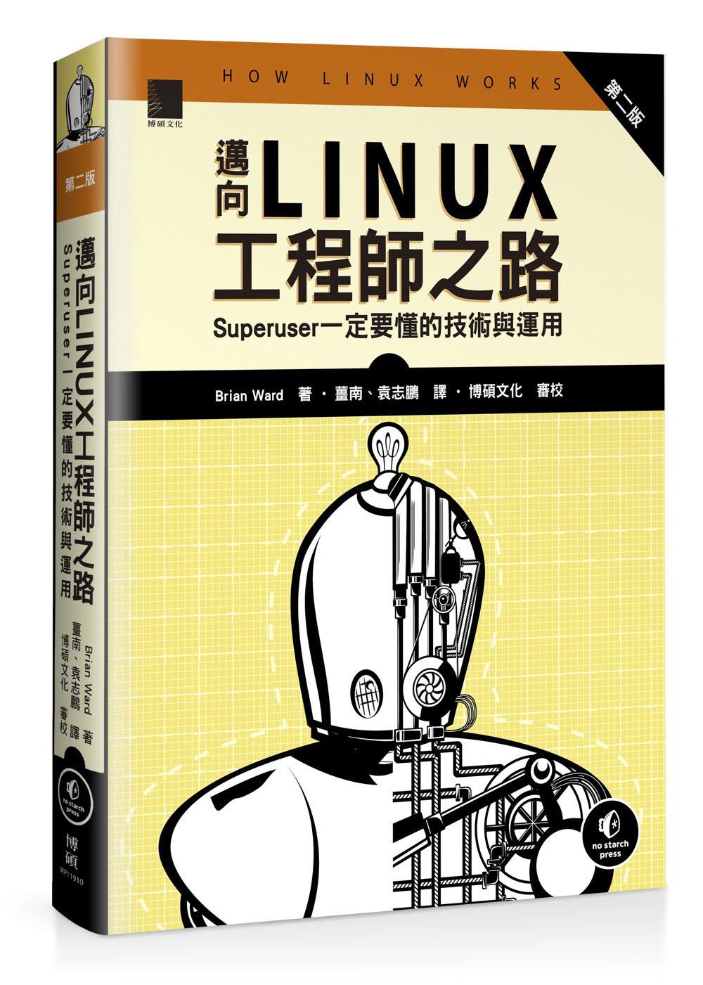 邁向Linux工...