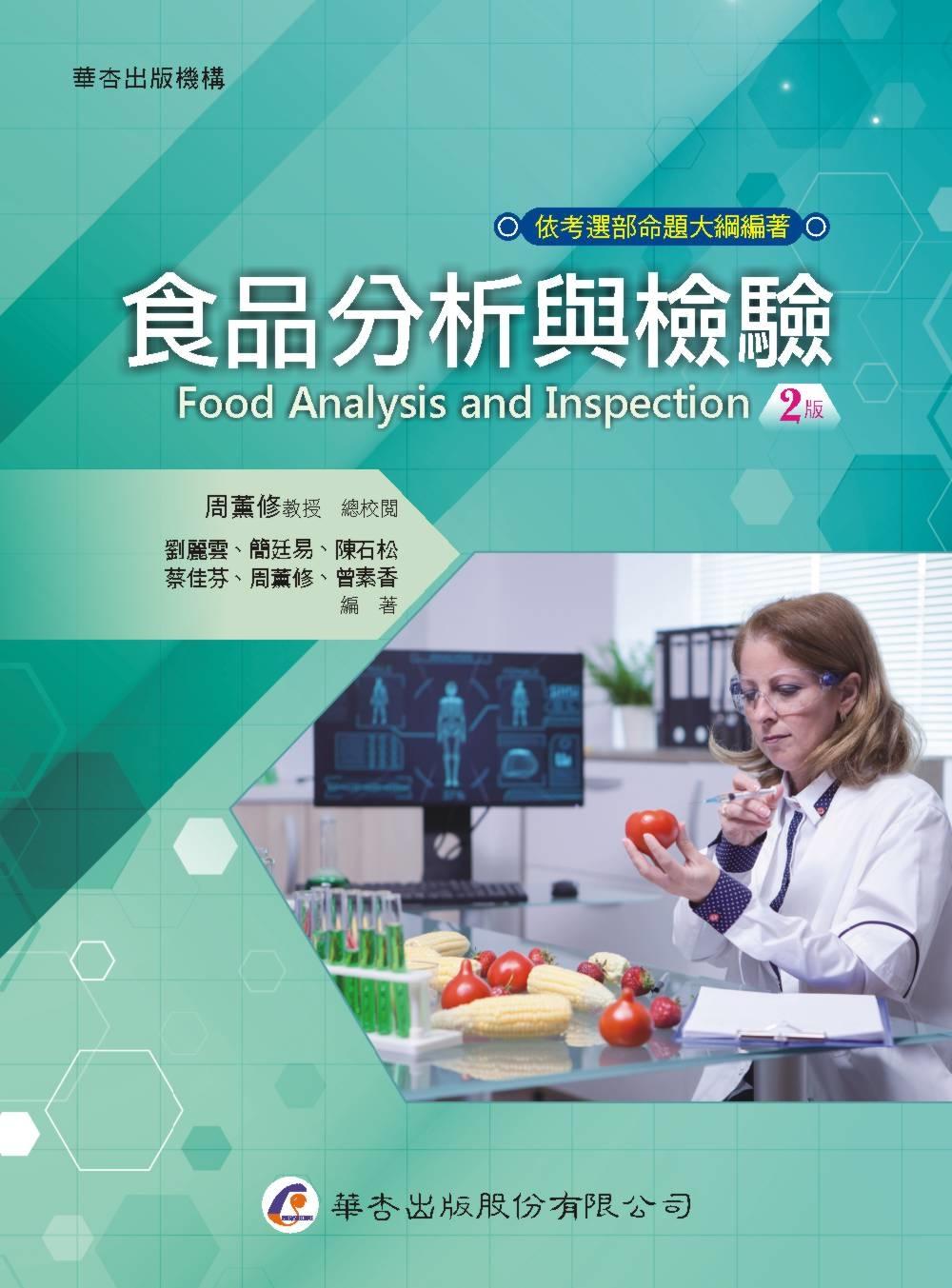 食品分析與檢驗(2版)