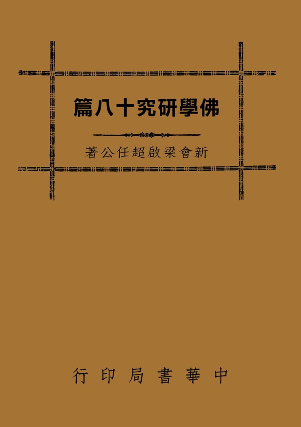 佛學研究十八篇(...