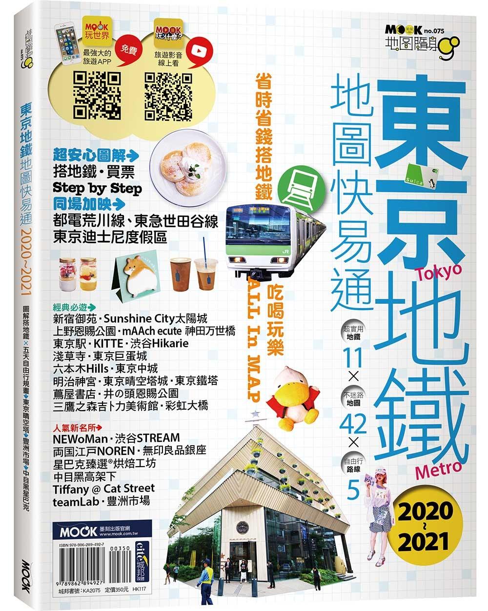 東京地鐵地圖快易通2020-2...