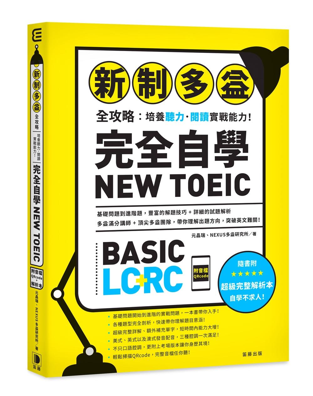 新制多益全攻略:培養聽力.閱讀實戰能力! 完全自學NEW TOEIC(附音檔QRcode):多益基礎問題到進階題,豐富的解題技巧 + 詳細的試題解析,帶你理解出題方向,輕鬆突破英文難關!