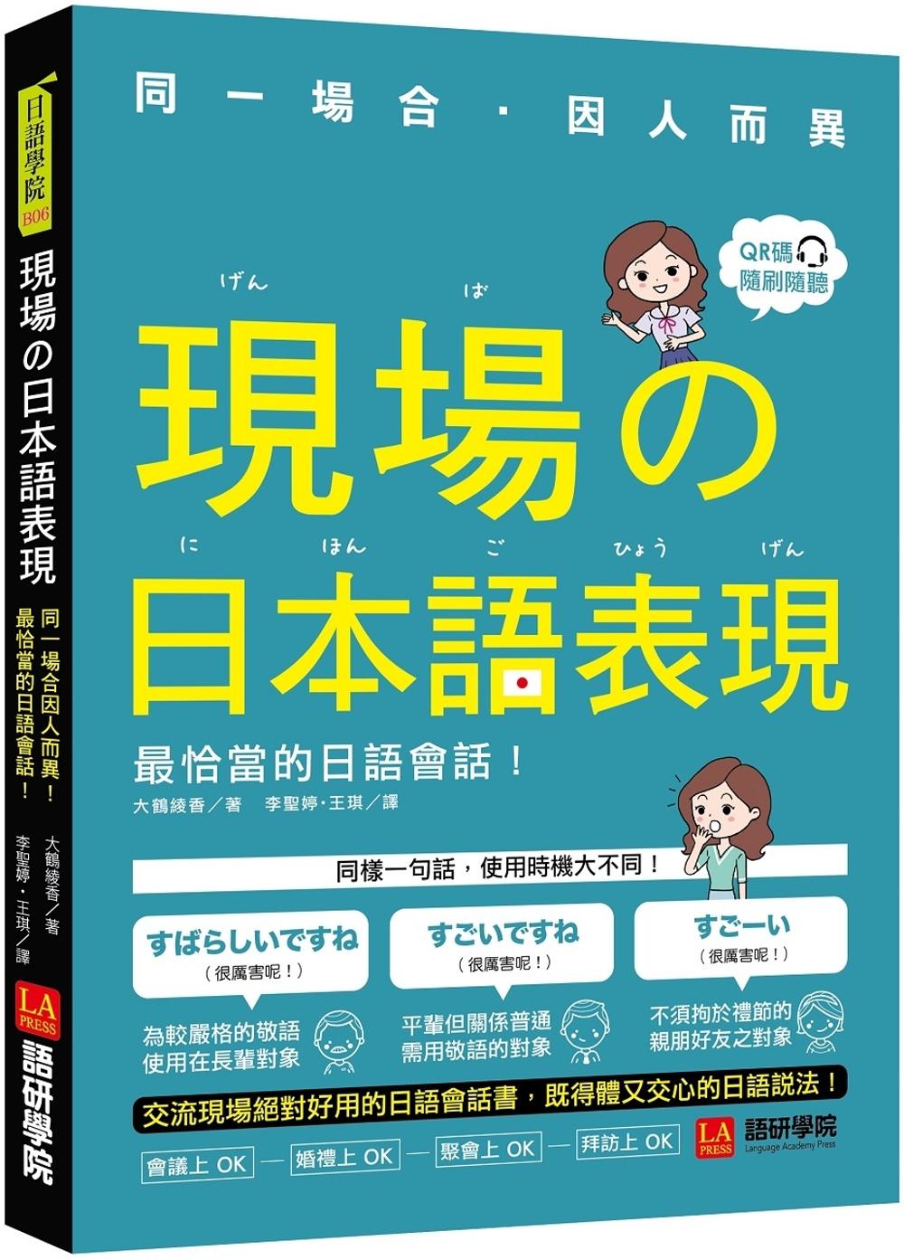 現場的日本語表現...
