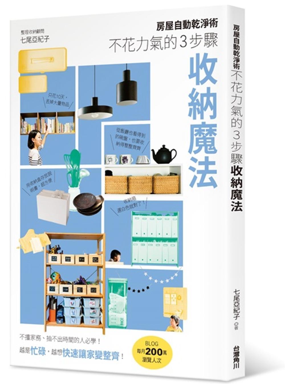 房屋自動乾淨術:不花力氣的3步...