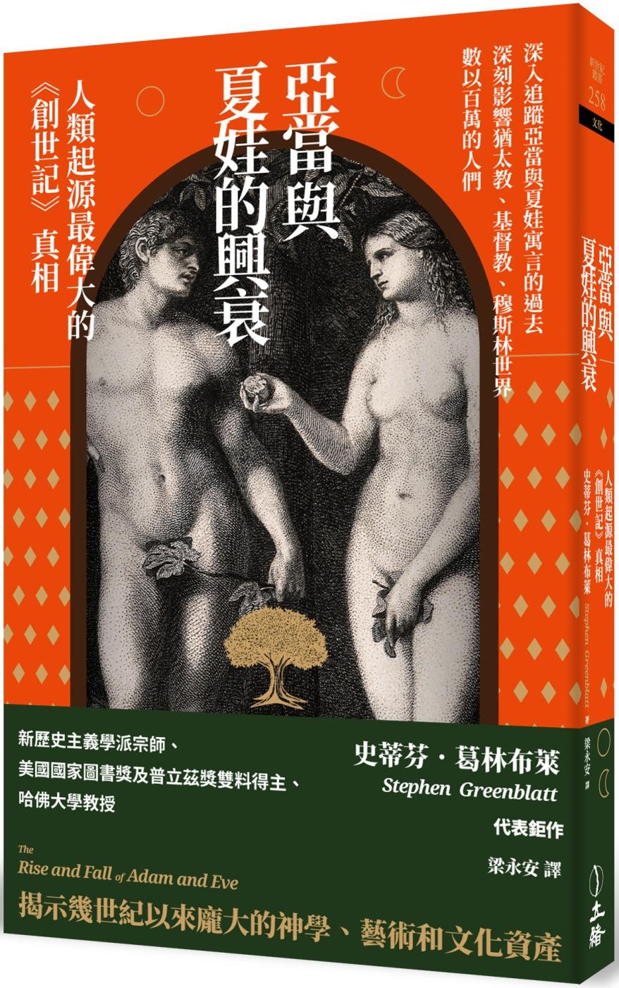 亞當與夏娃的興衰