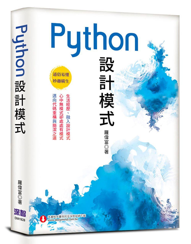 Python設計...