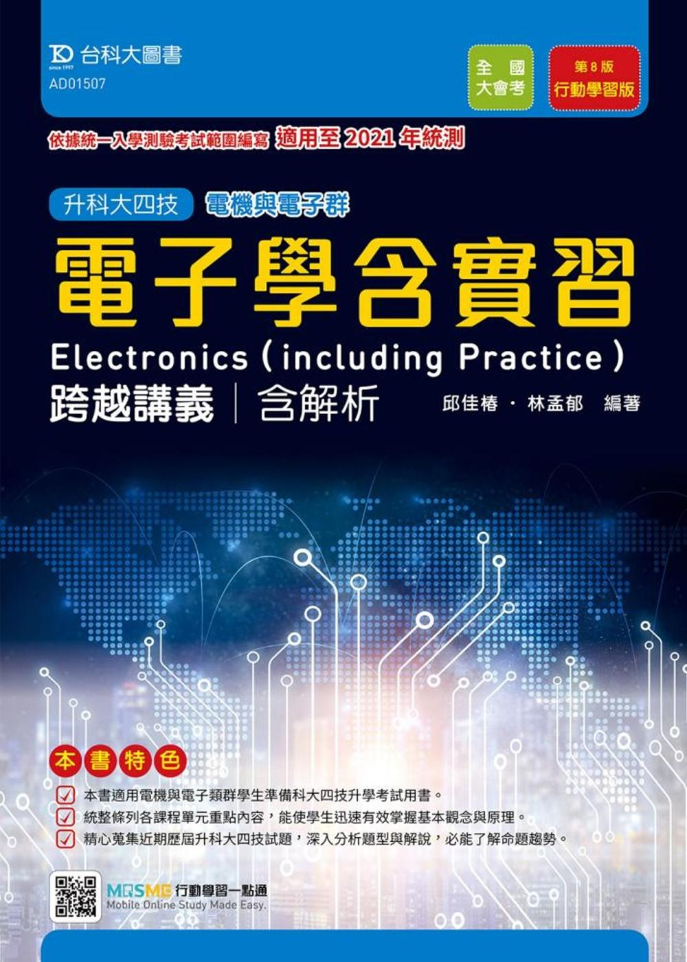 升科大四技電機與電子群電子學含實習跨越講義含解析 行動學習版(第八版)適用至2021年統測 附贈MOSME行動學習一點通