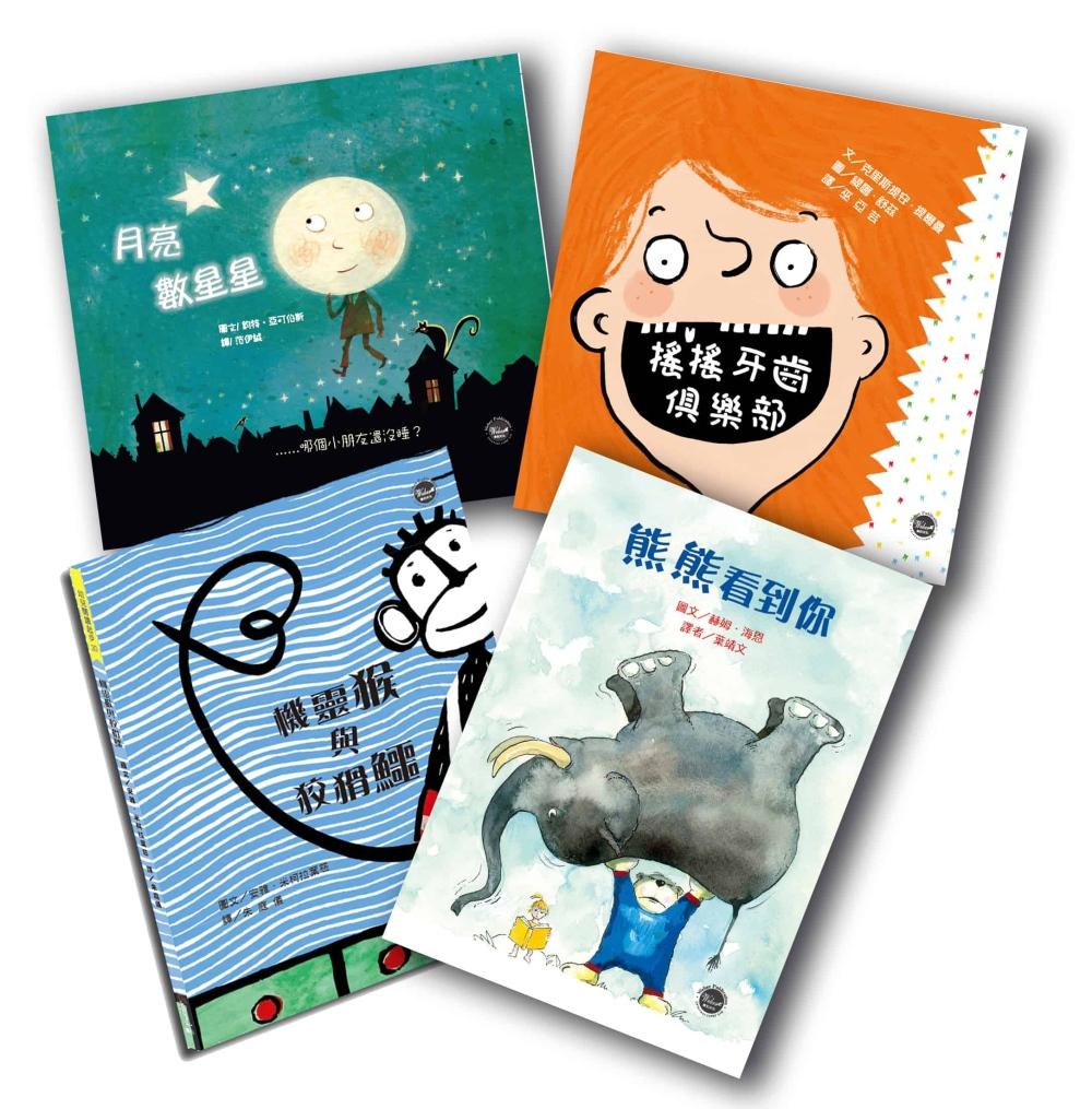 幼兒閱讀起步繪本套書(三)