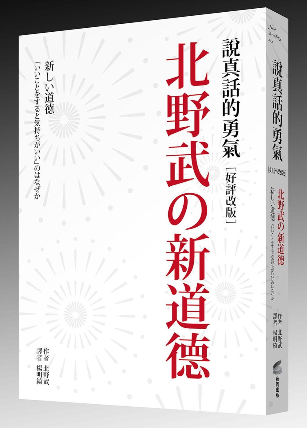 說真話的勇氣:北野武の新道德(...