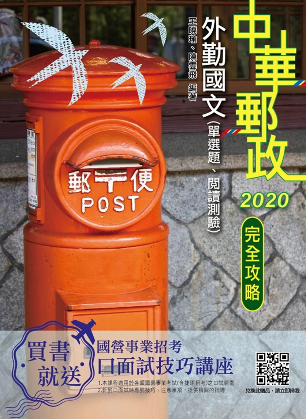 2020年中華郵政(郵局)外勤國文(單選題、閱讀測驗)(三版)