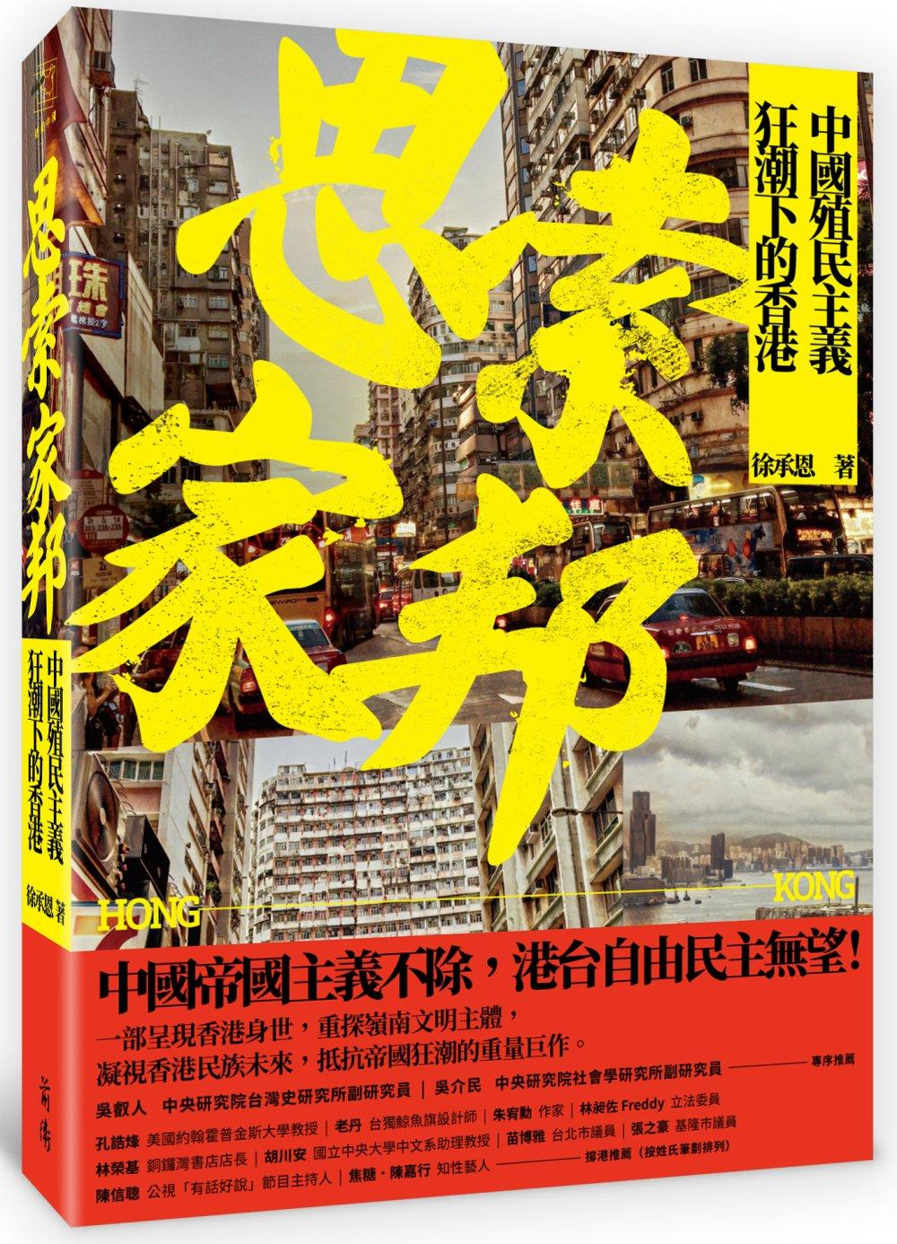 思索家邦:中國殖民主義狂潮下的香港