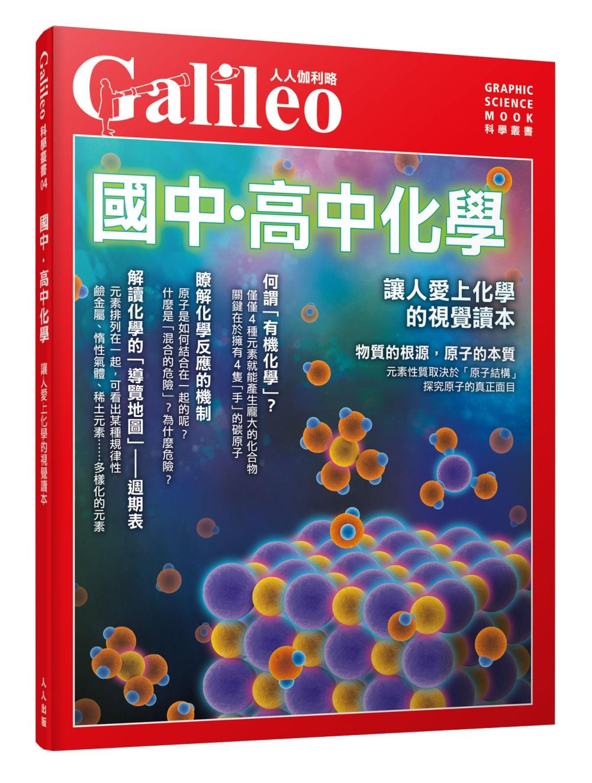 國中‧高中化學:讓人愛上化學的視覺讀本 人人伽利略04
