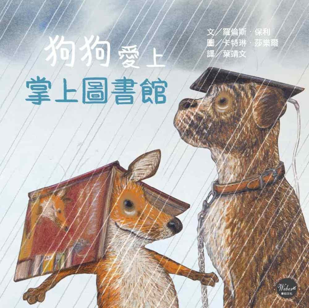 狗狗愛上掌上圖書館(讓孩子愛上親子共讀和多元閱讀)