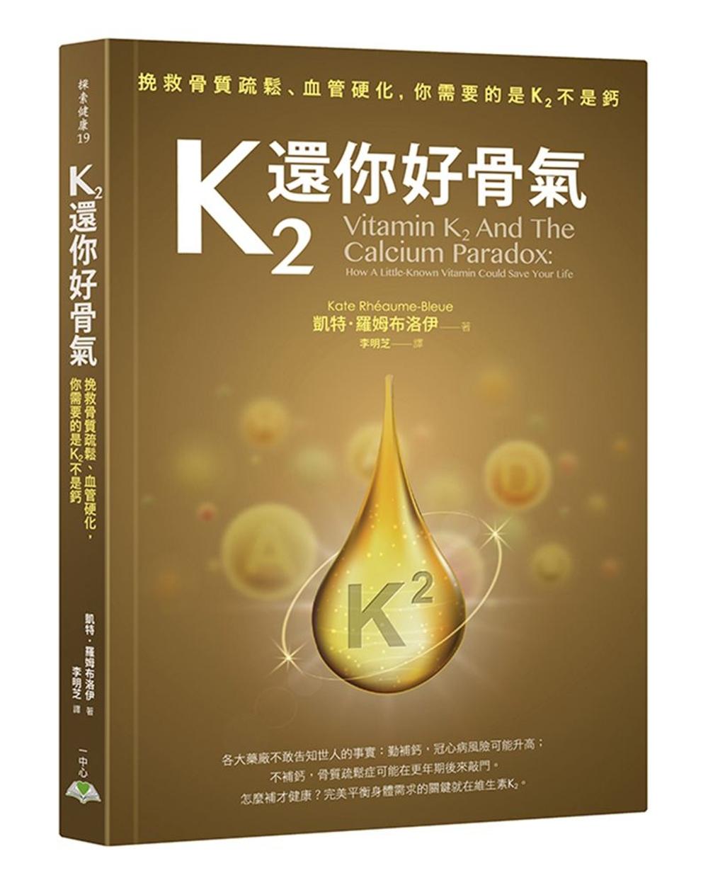 K2還你好骨氣:挽救骨質疏鬆、血管硬化,你需要的是K2不是鈣