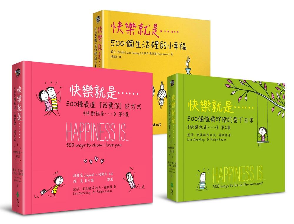 快樂就是… (幸福禮物3書)