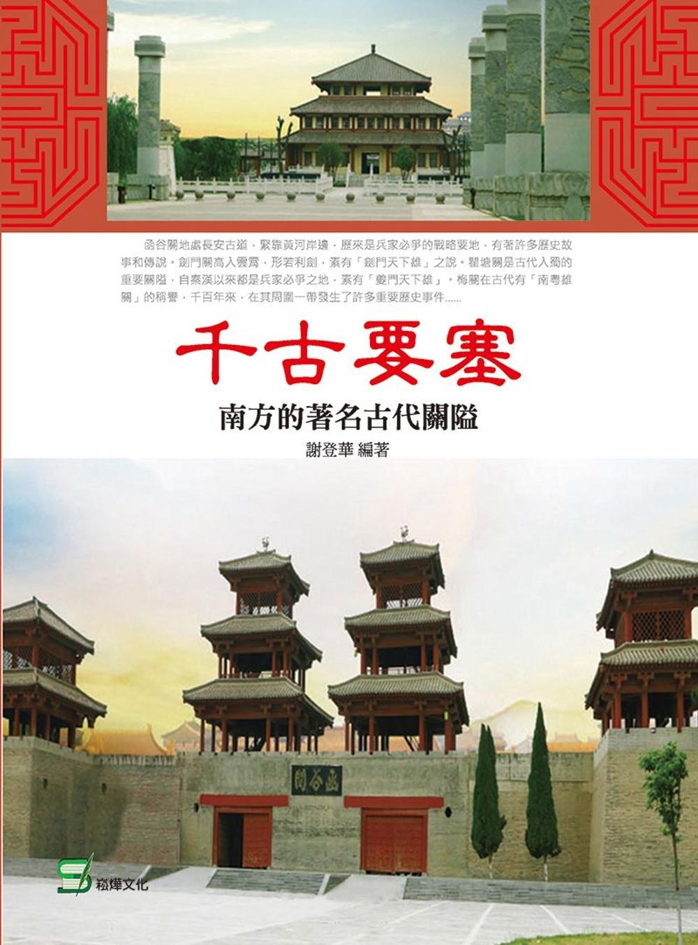 千古要塞:南方的著名古代關隘