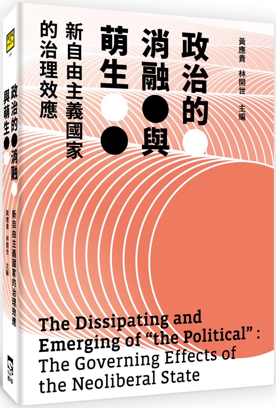 政治的消融與萌生:新自由主義國家的治理效應