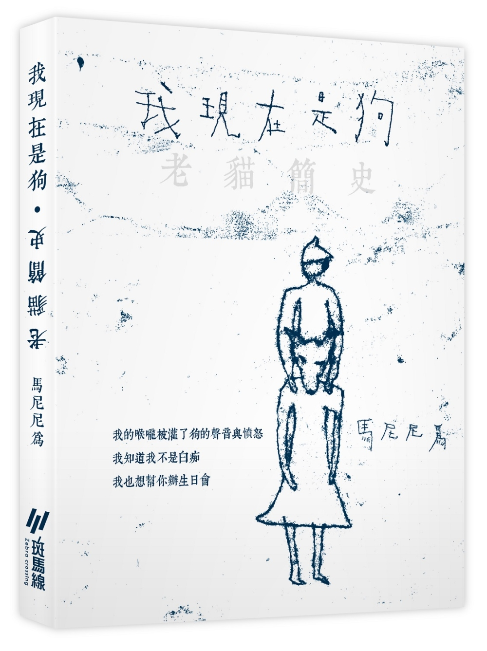 我現在是狗‧老貓簡史【雙頭書】