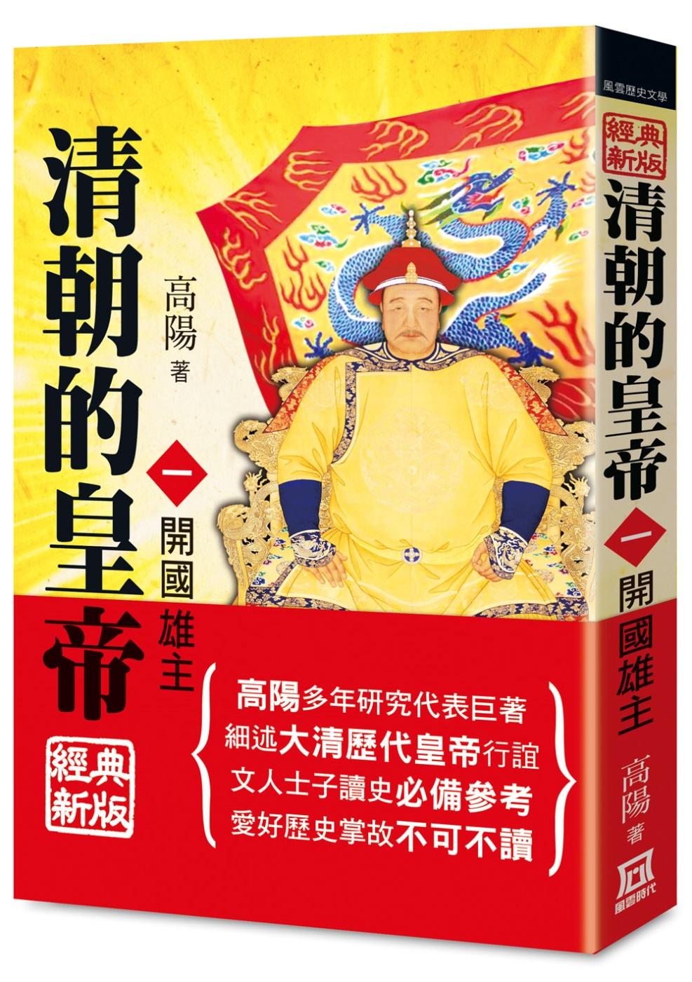 清朝的皇帝(一)...