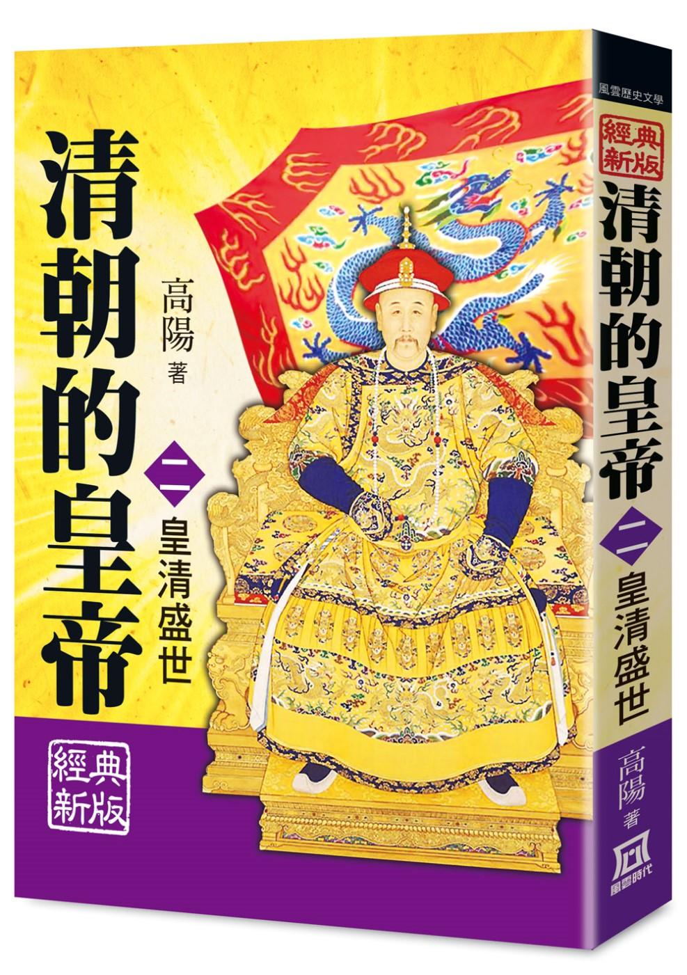 清朝的皇帝(二)...