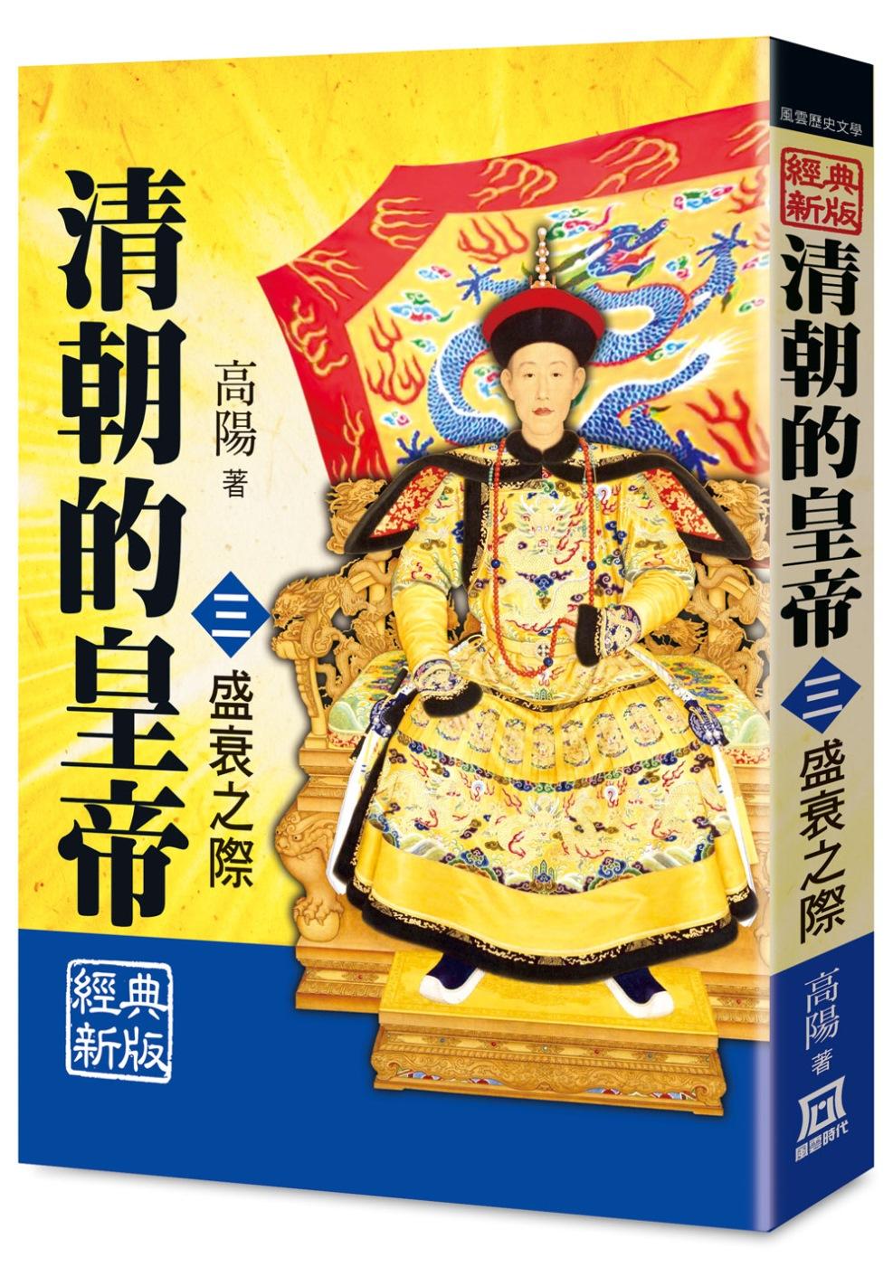 清朝的皇帝(三)...