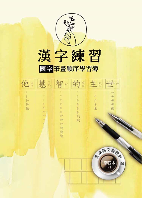漢字練習國字筆畫順序練習簿(壹...