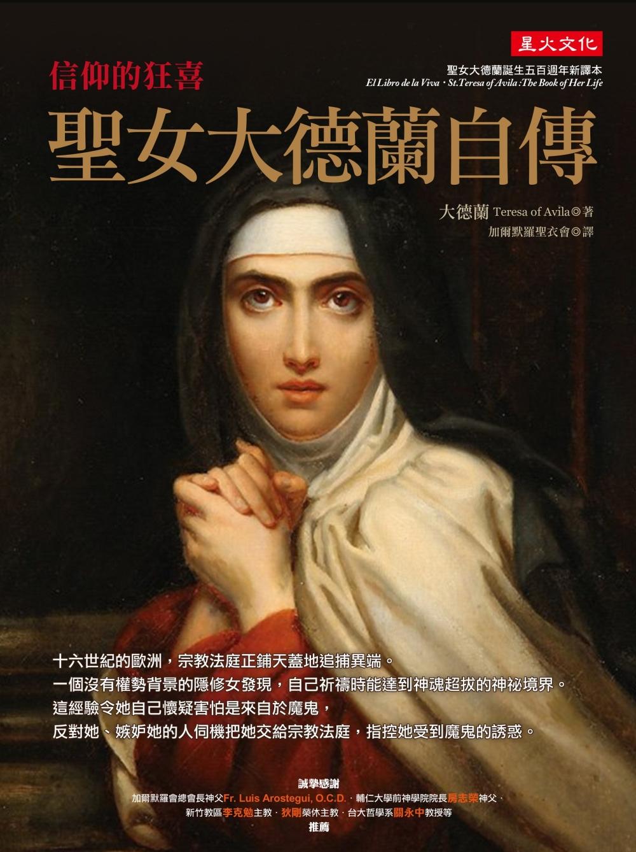 聖女大德蘭自傳