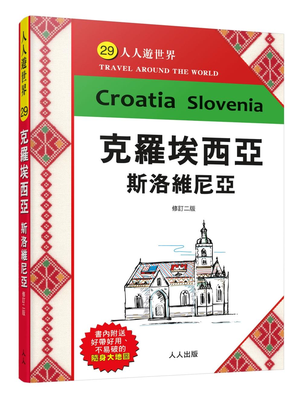 克羅埃西亞斯洛維尼亞(修訂二版...