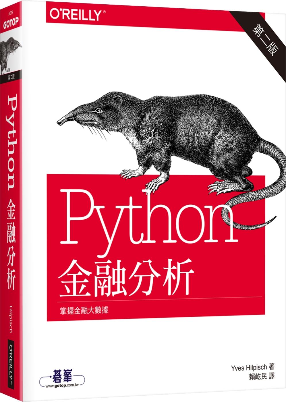 Python 金融分析(第二版)