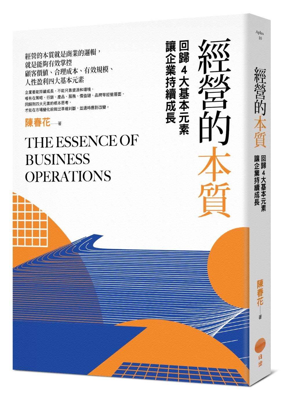 經營的本質:回歸4大基本元素讓企業持續成長