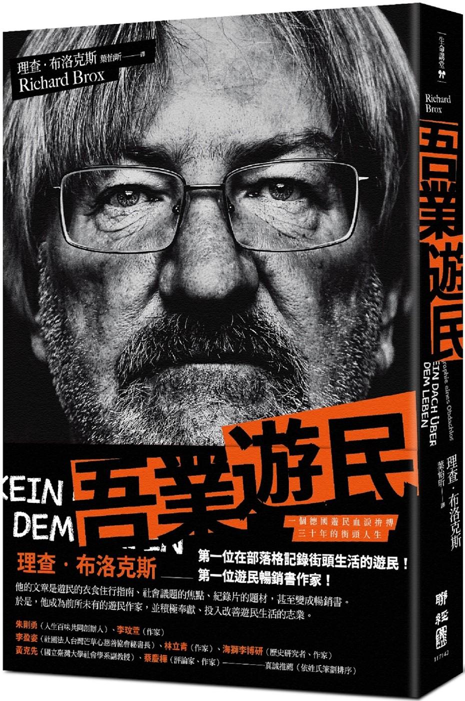吾業遊民:一個德國遊民血淚拚搏三十年的街頭人生