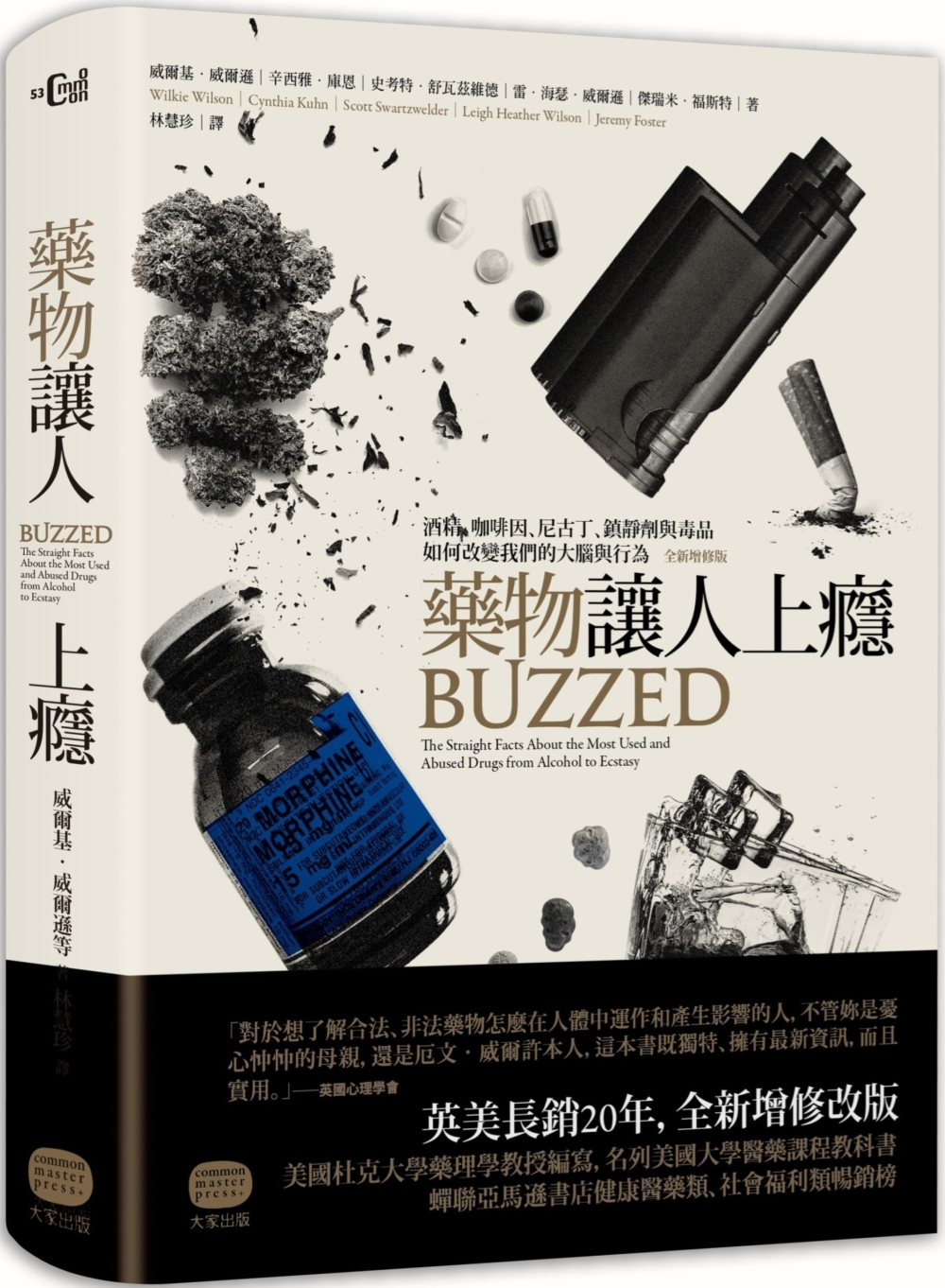 藥物讓人上癮:酒精、咖啡因、尼古丁、鎮靜劑與毒品如何改變我們的大腦與行為(全新增修版)