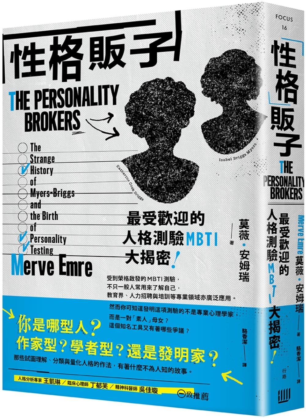 「性格」販子:最受歡迎的人格測驗MBTI大揭密