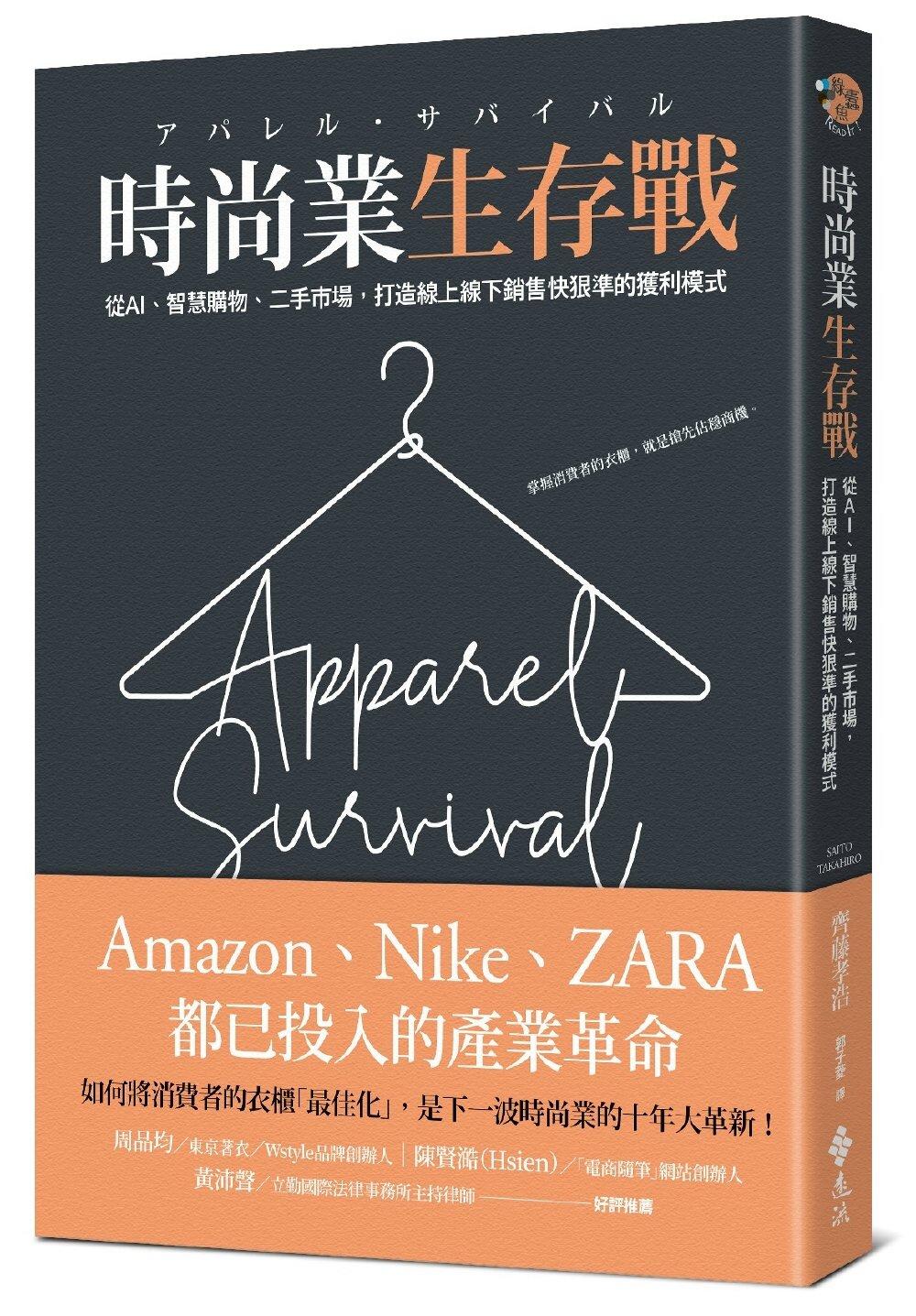 時尚業生存戰:從AI、二手市場、智慧購物,打造線上線下銷售快狠準的獲利模式