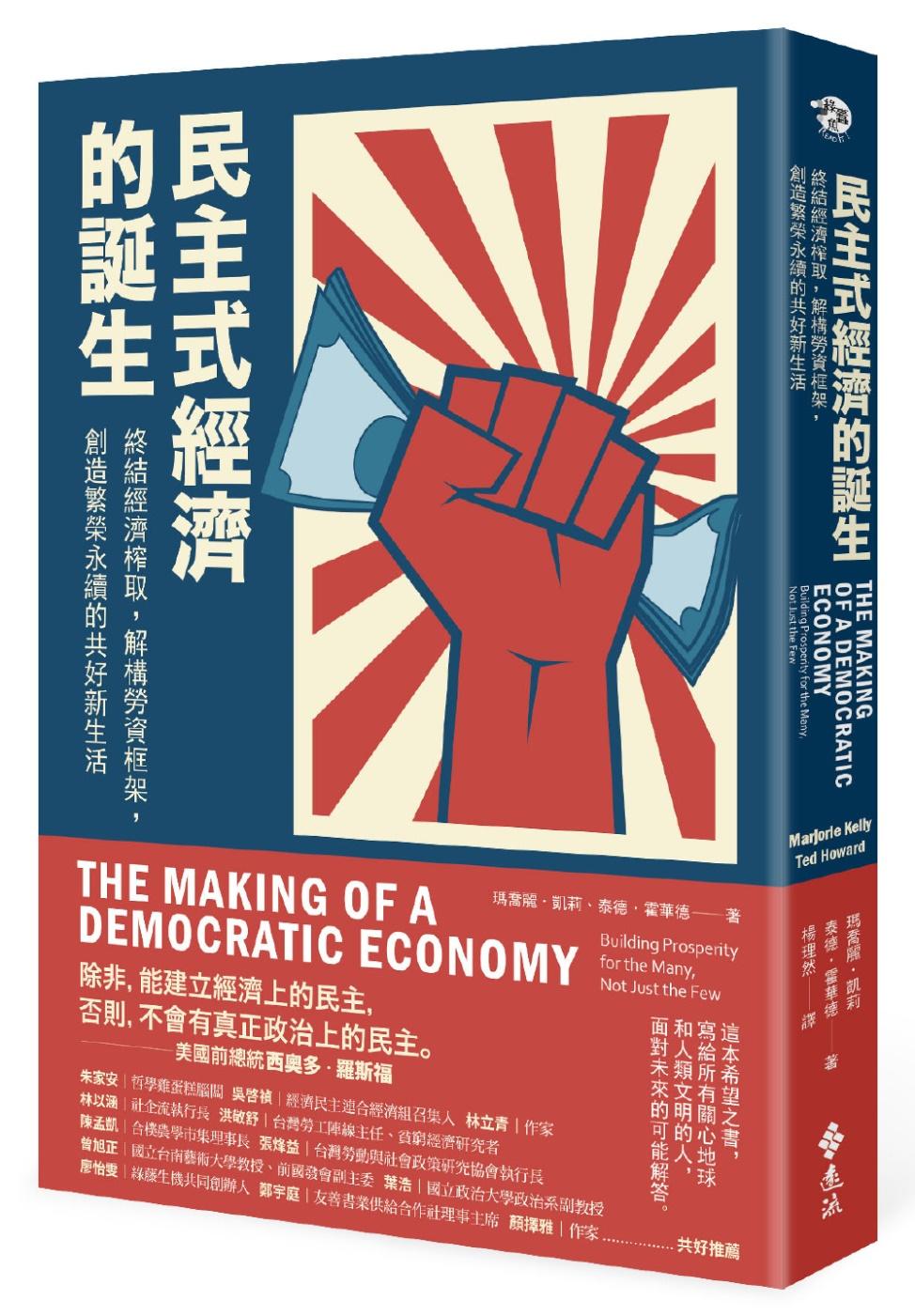 民主式經濟的誕生...