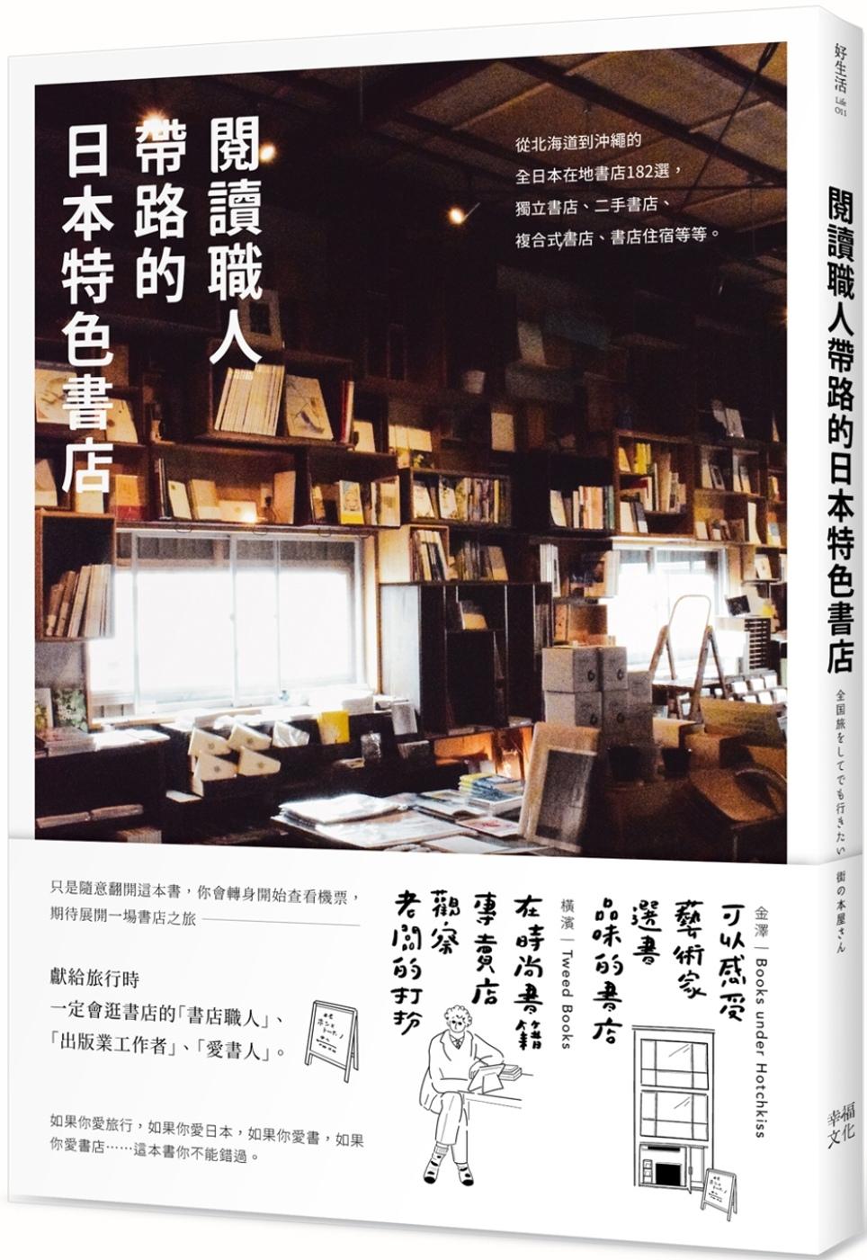 閱讀職人帶路的日本特色書店:從...