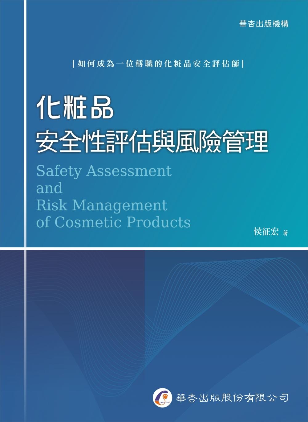 化粧品安全性評估與風險管理