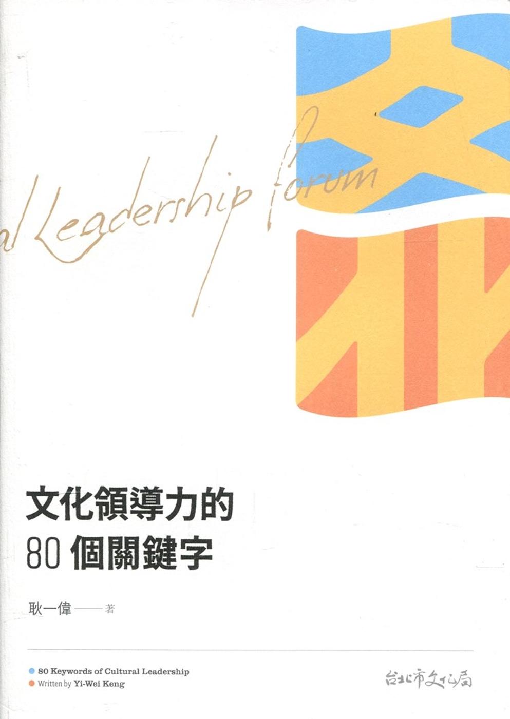 文化領導力的80個關鍵字