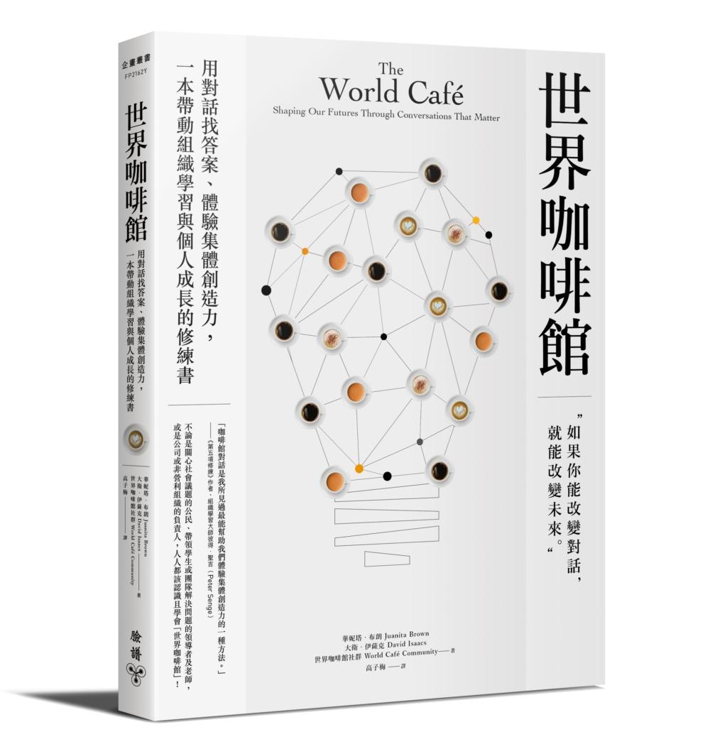 世界咖啡館:用對話找答案、體驗集體創造力,一本帶動組織學習與個人成長的修練書