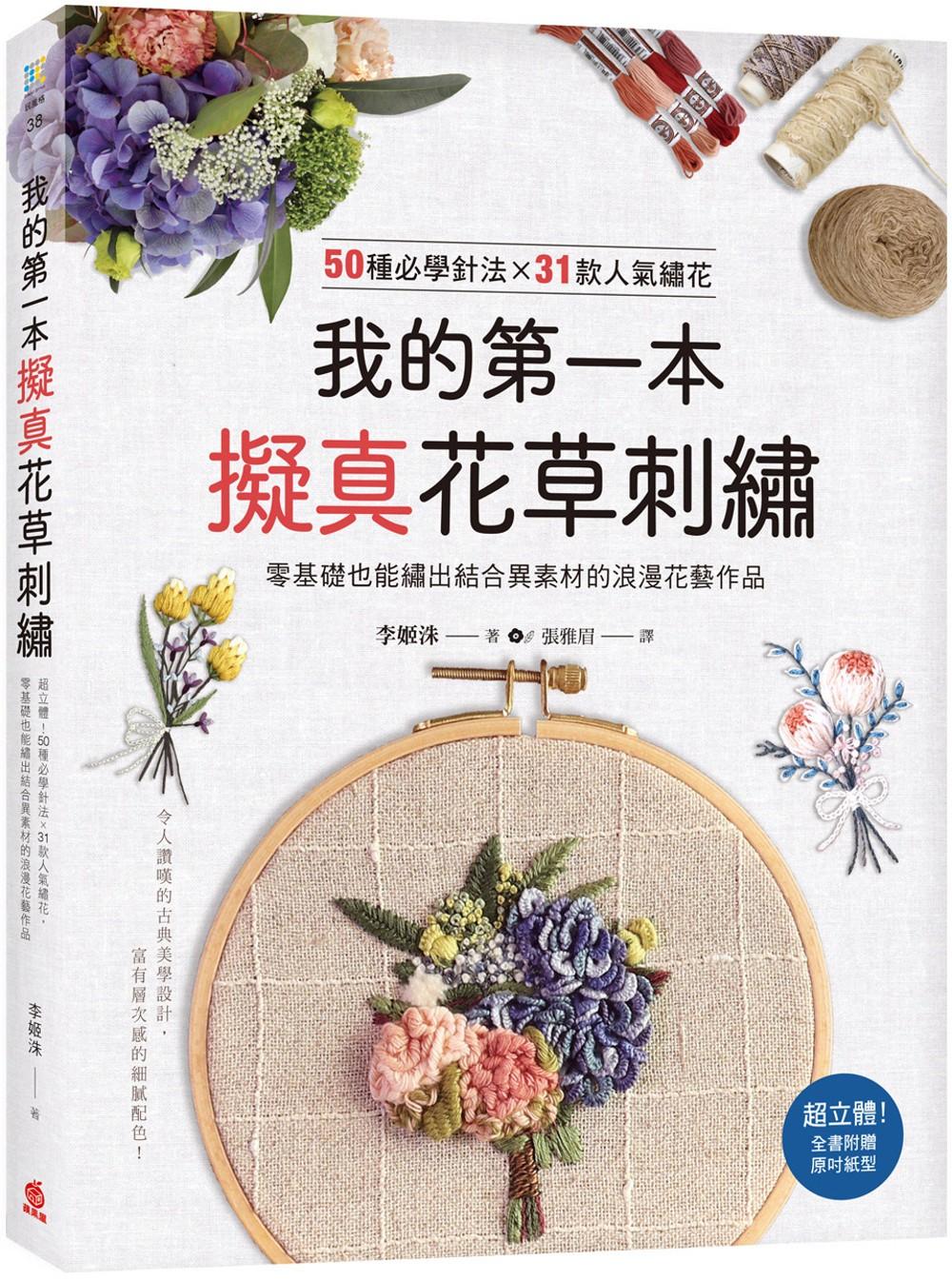 我的第一本擬真花草刺繡:超立體!50種必學針法×31款人氣繡花,零基礎也能繡出結合異素材的浪漫花藝作品