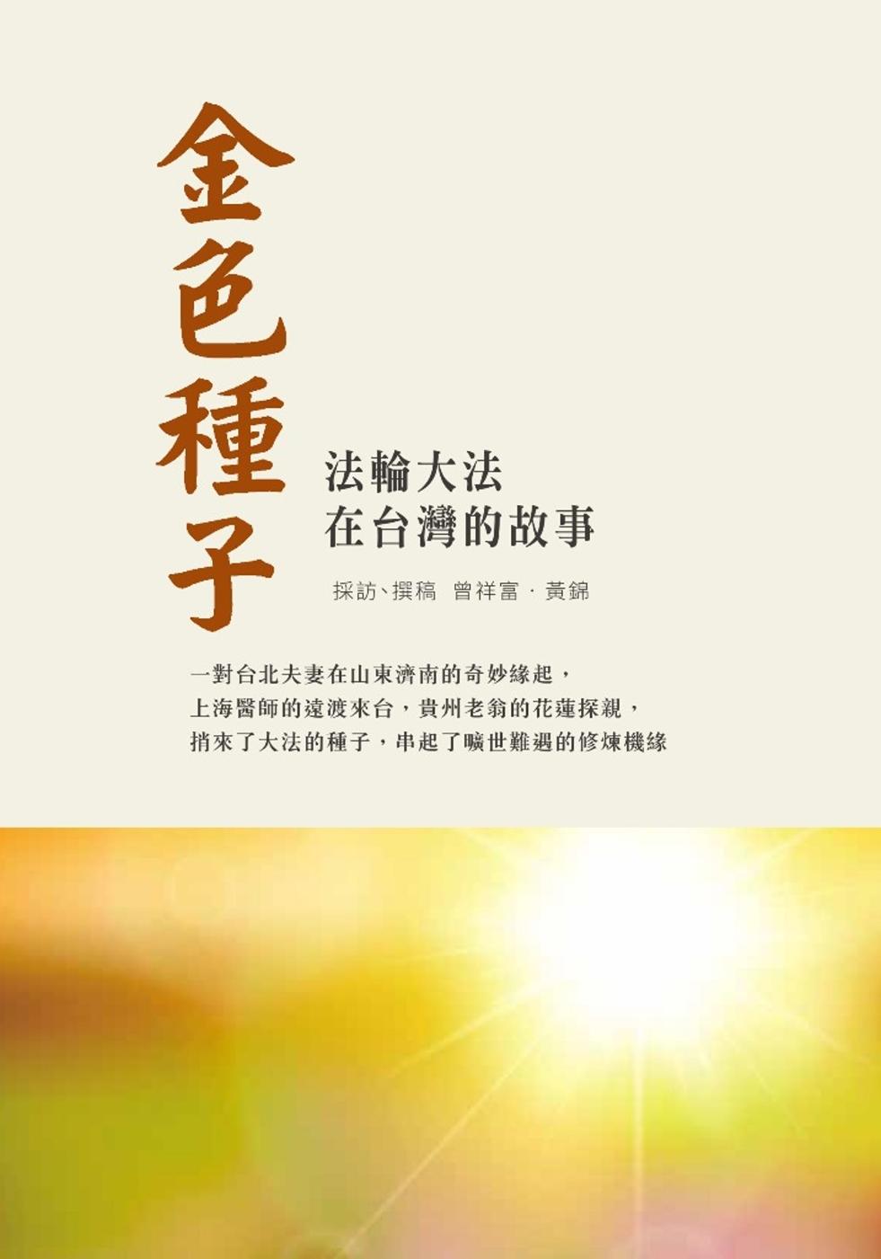 金色種子:法輪大法在台灣的故事