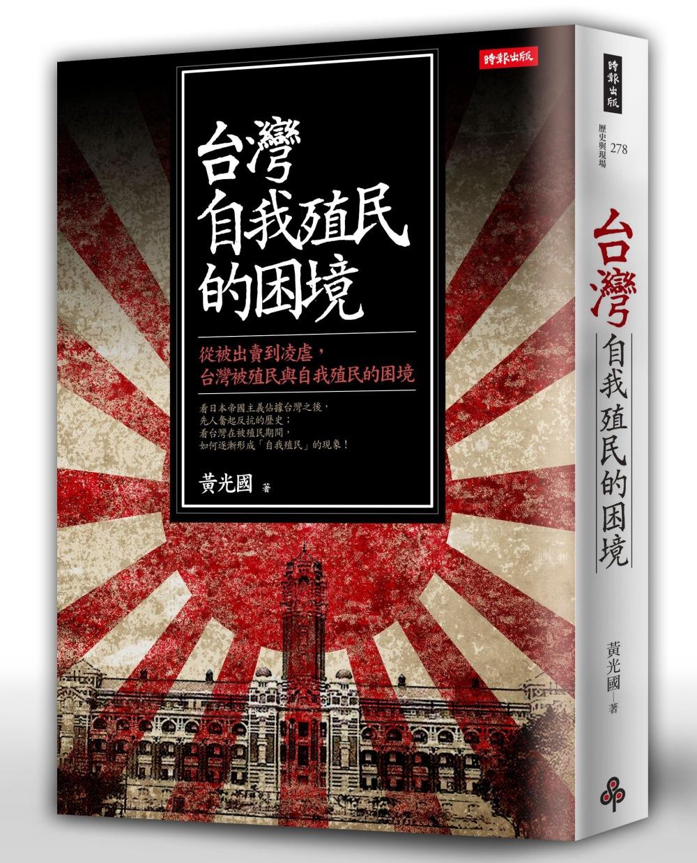 台灣自我殖民的困...