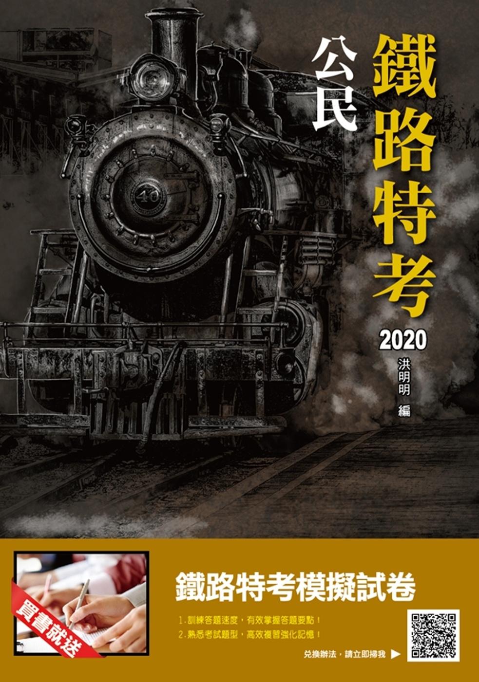 2020鐵定考上版 公民(鐵路特考佐級適用)(三民上榜生專用書)(贈鐵路特考模擬試卷)(二十一版)