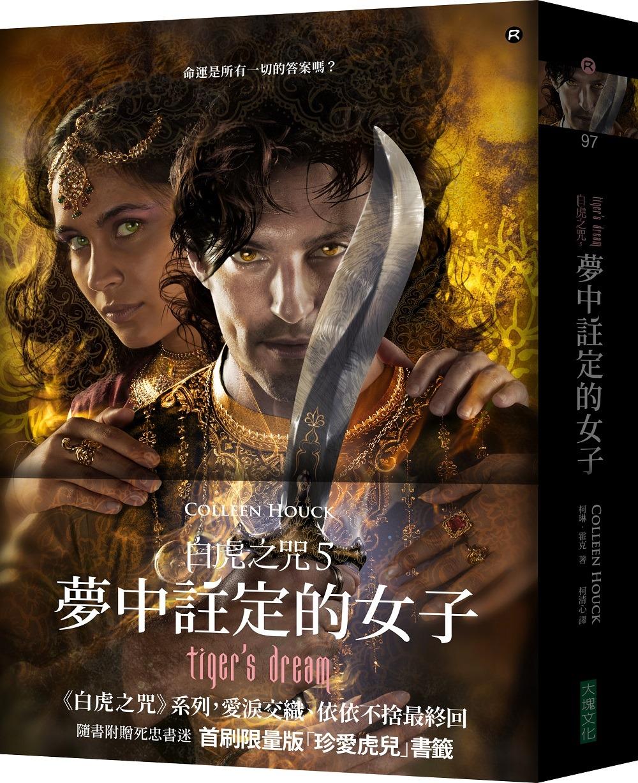 白虎之咒5(最終回):夢中註定的女子(死忠書迷首刷限量版「珍愛虎兒」金屬書籤)