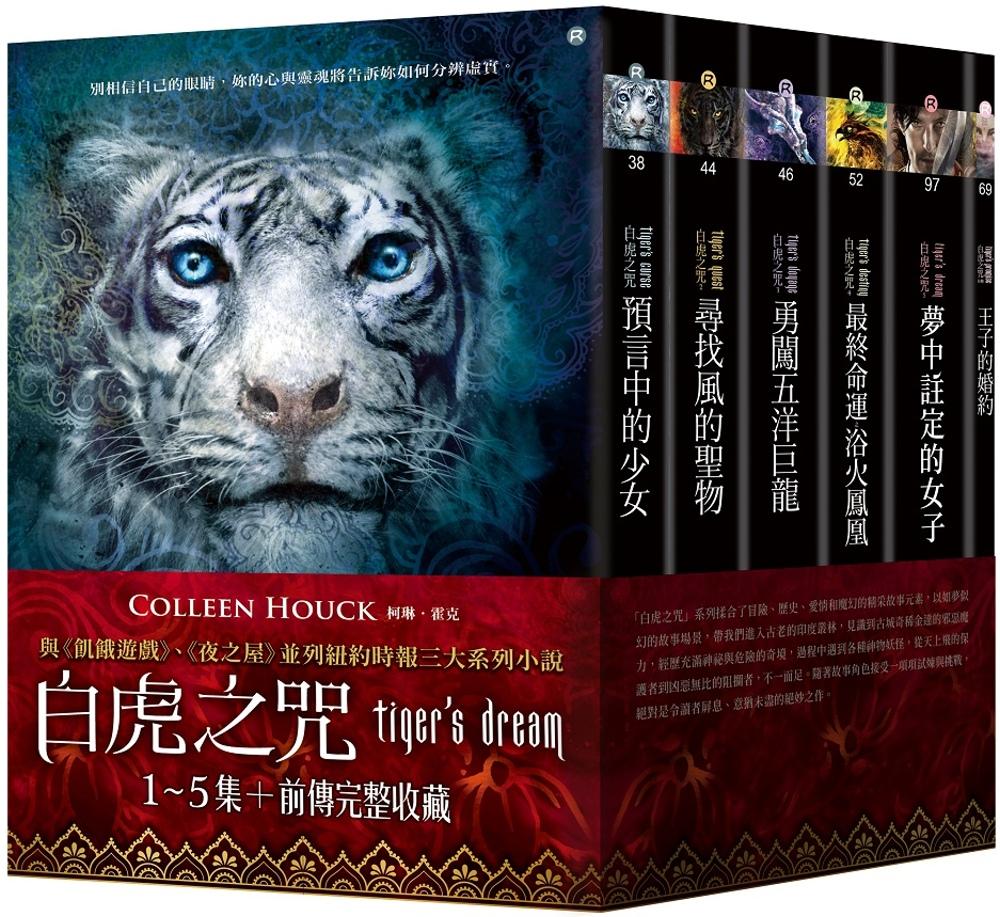 白虎之咒套書(1~5集+前傳)