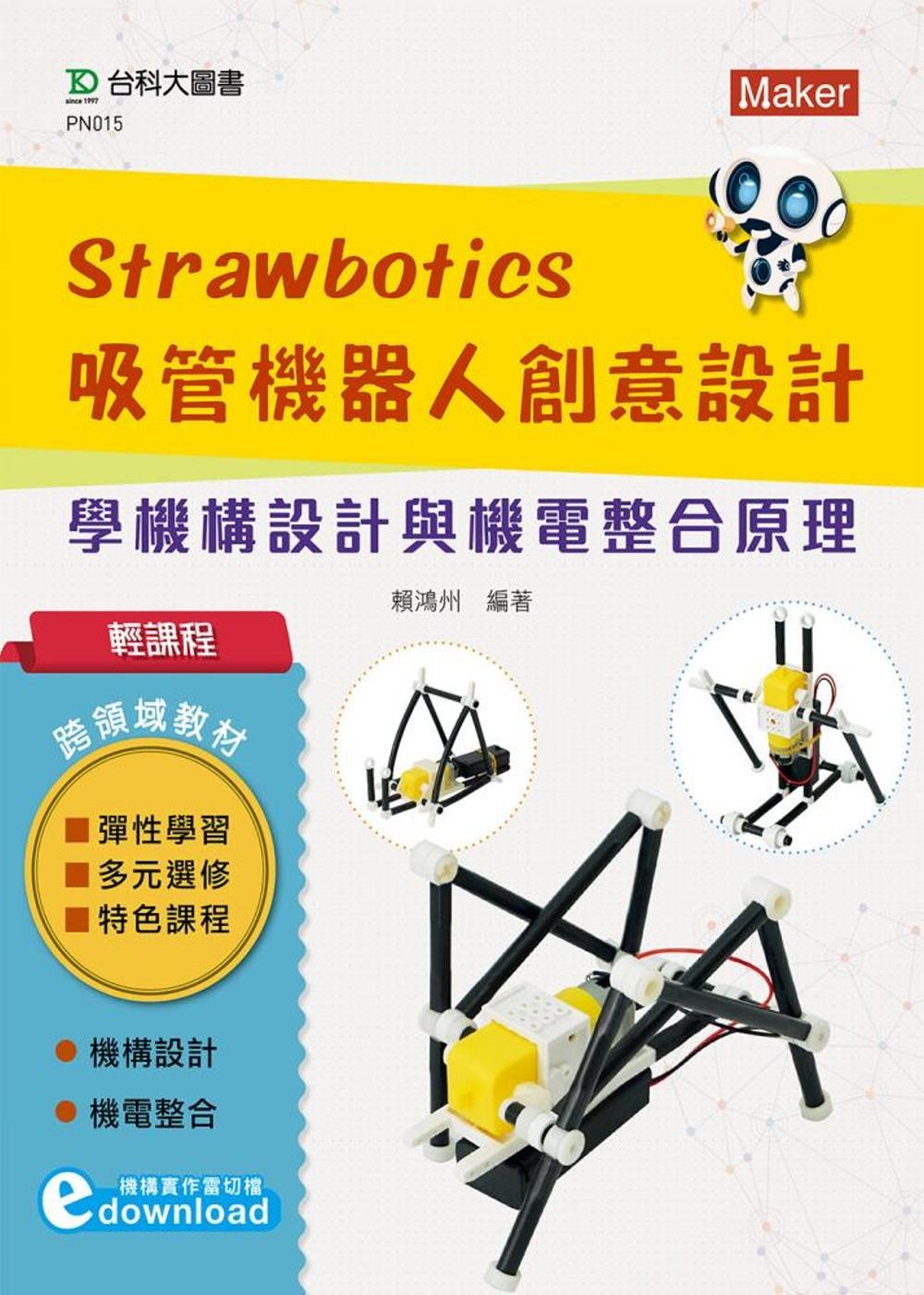 輕課程 Strawbotics...