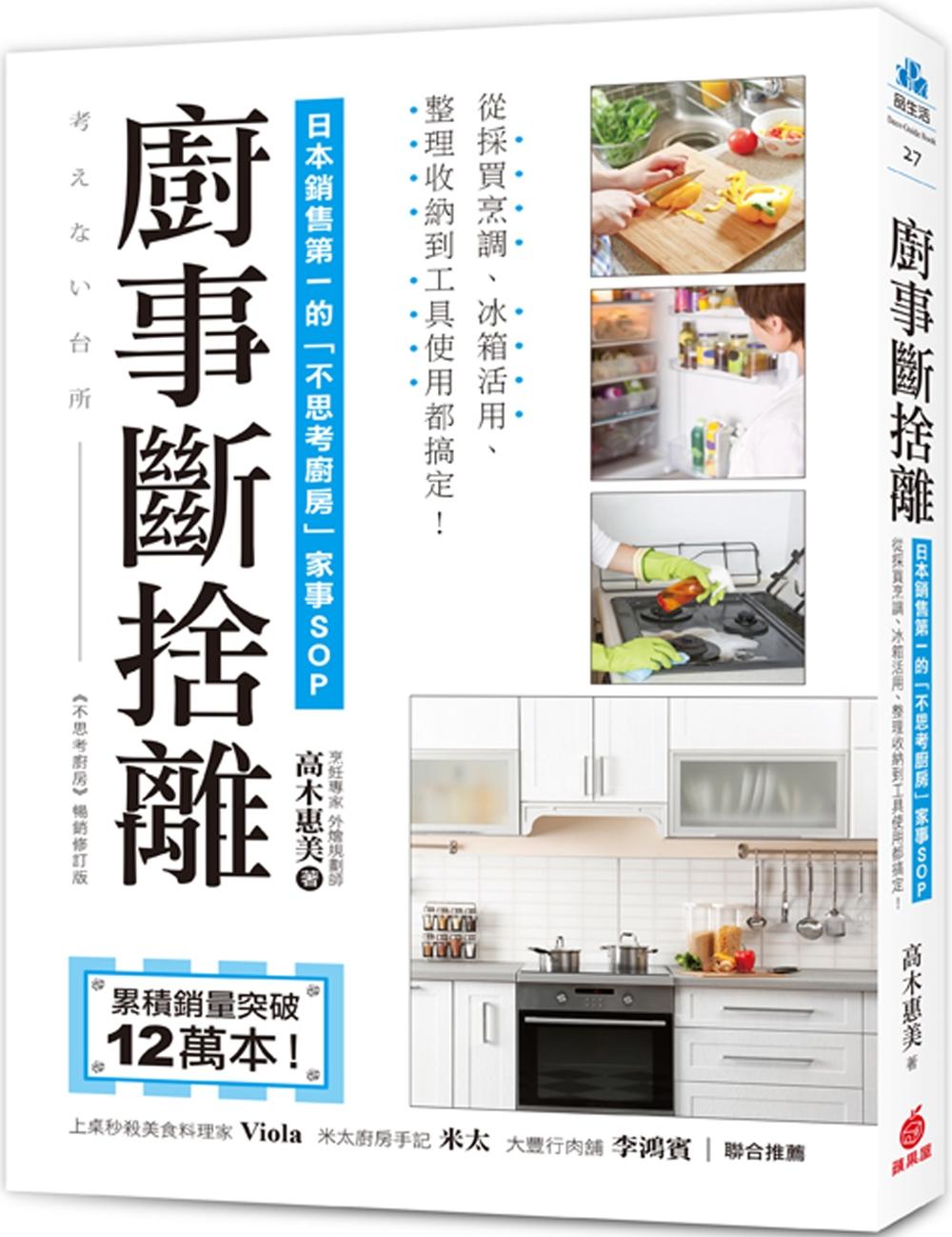 廚事斷捨離:日本銷售第一的「不...