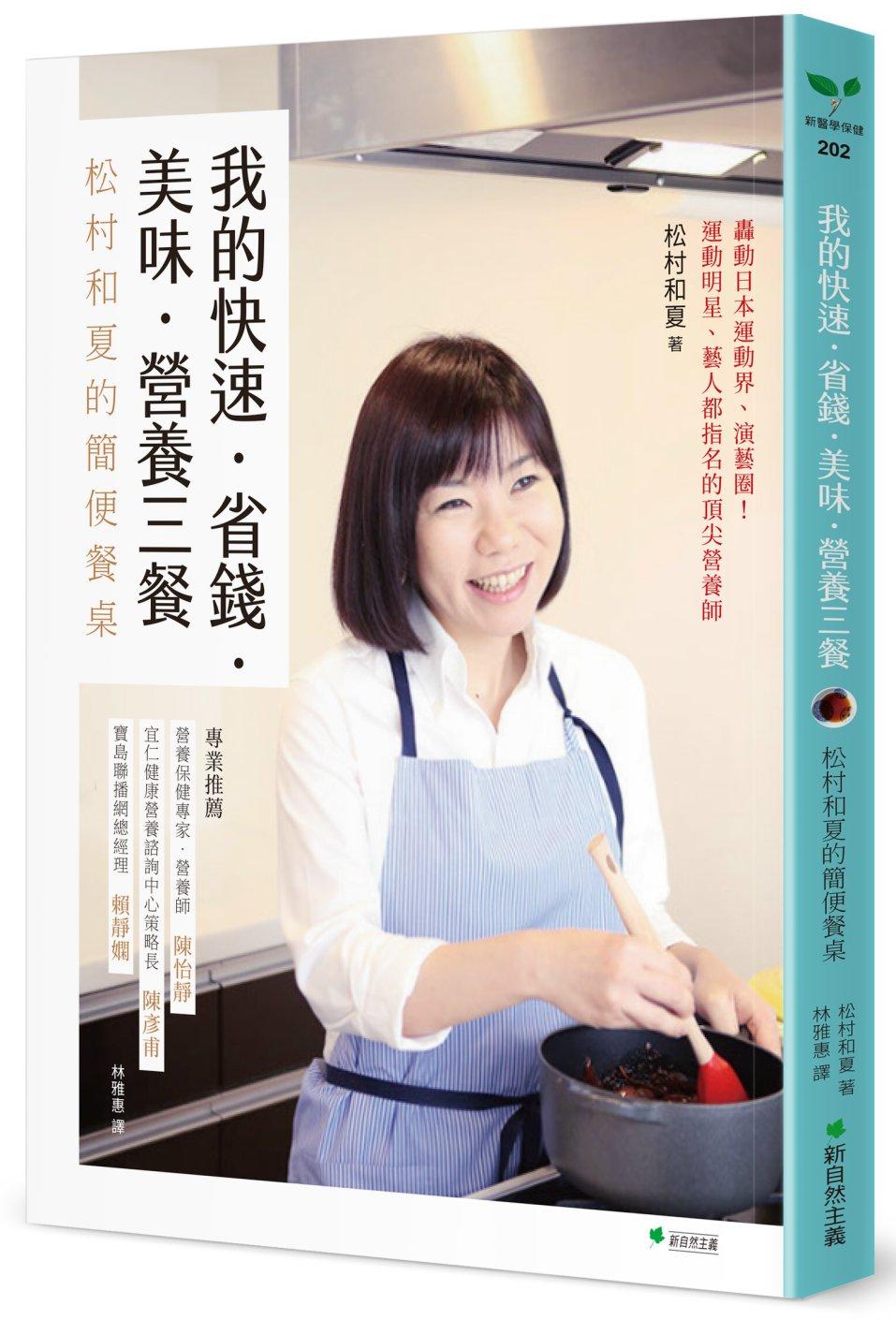 我的快速‧省錢‧美味‧營養三餐:松村和夏的簡便餐桌(二版)
