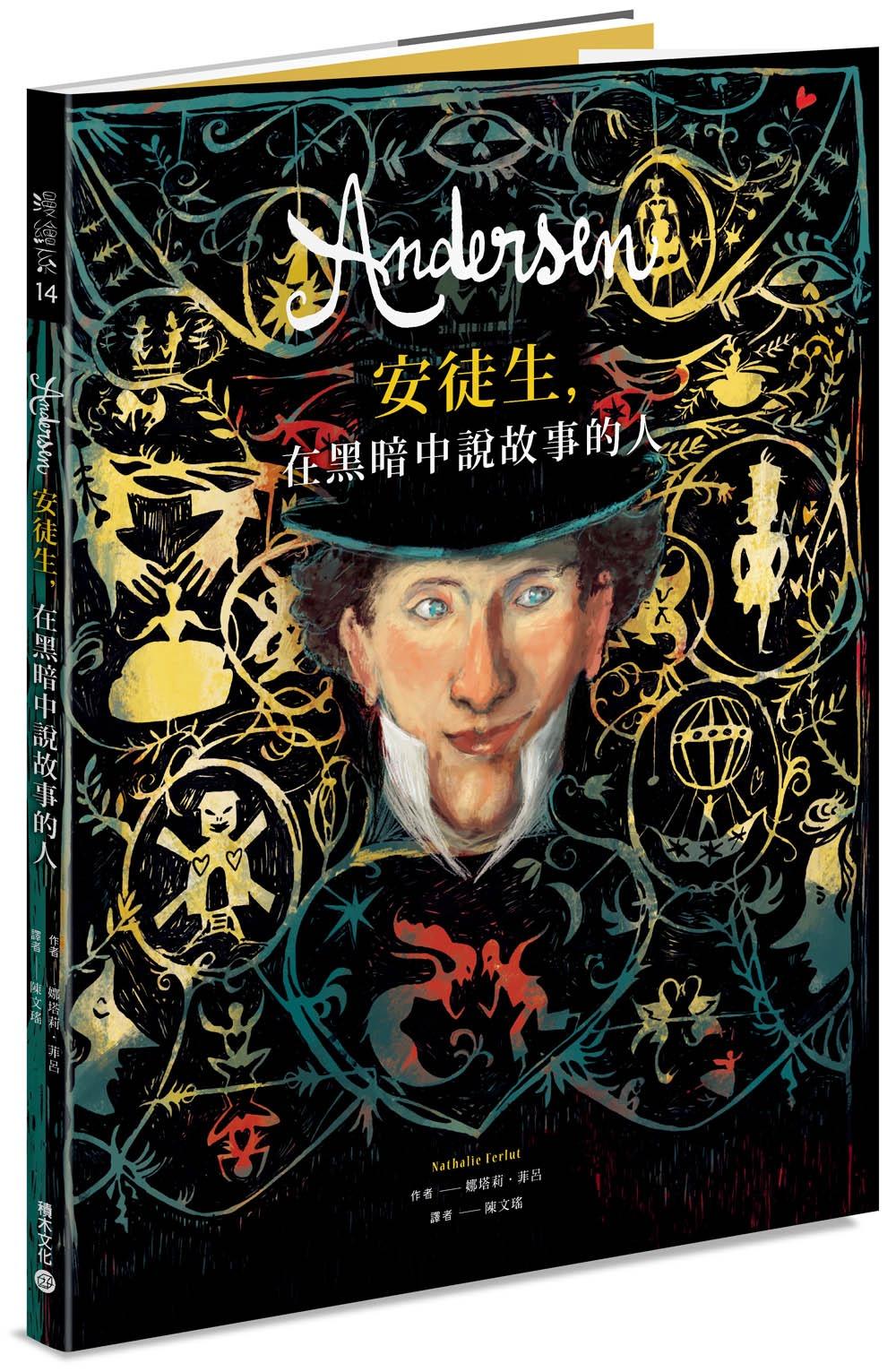 Andersen安徒生,在黑暗...