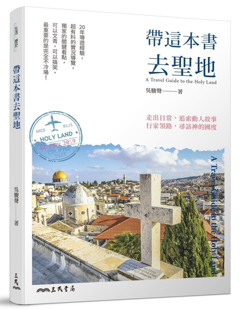 帶這本書去聖地